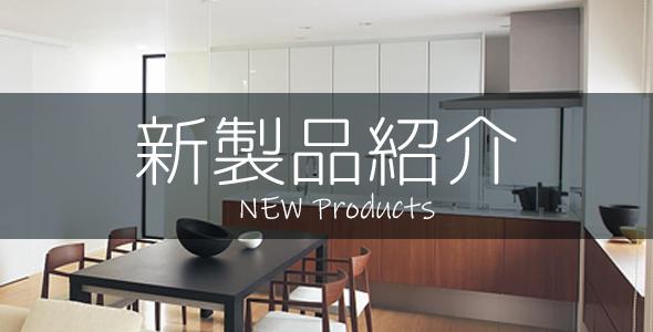 新商品紹介
